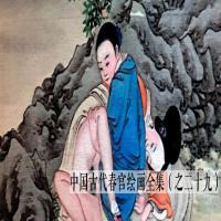 中国古代春宫绘画全集之二十九
