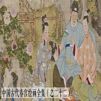 中国古代春宫绘画全集之二十二