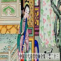 中国古代春宫绘画全集之二十三