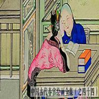 中国古代春宫绘画全集之四十四