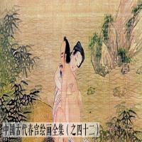 中国古代春宫绘画全集之四十二