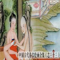 中国古代春宫绘画全集之三十三