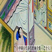中国古代春宫绘画全集之十六
