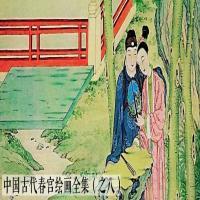 中国古代春宫绘画全集之八春宫图