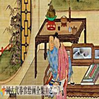 中国古代春宫绘画全集之二春宫图