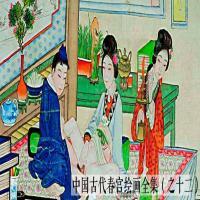 中国古代春宫绘画全集之十二