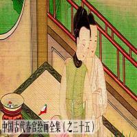 中国古代春宫绘画全集之三十五