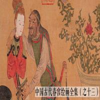 中国古代春宫绘画全集之十三