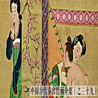 中国古代春宫绘画全集之三十九