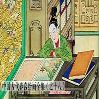 中国古代春宫绘画全集之十八