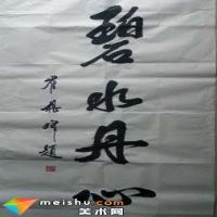 """崔根峰:""""亮剑""""之后抒怀""""碧水丹心"""""""