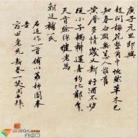 书法涪翁 遒劲奇倔—明代沈周书法考略(下)