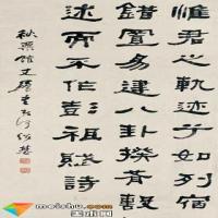 何绍基与陈介祺书学的比较(下)