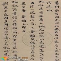 何绍基与陈介祺书学的比较(上)