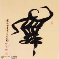 老骥伏枥壮心不已, 大爱无疆情系慈善 —象形字书法家周吉昇