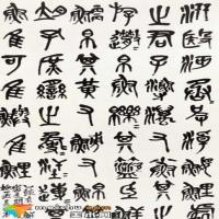 道在瓦甓——论吴昌硕篆刻鸿蒙之境(二)