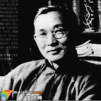 林语堂:书法是中国美学的基础