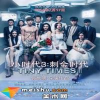 《小时代3》:郭敬明的一次精准投资