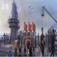 """《航母上的审判》油画创作者:表达对国家统一美好期盼,唾弃""""台独"""""""