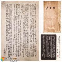 """吳昌碩石刻詩文領銜 上海國拍力推""""平價""""書畫"""