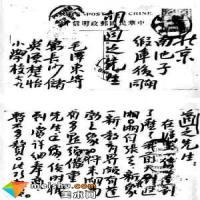 毛泽东寄给胡适的明信片