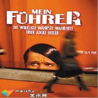 """德国电影""""戏说""""希特勒 招来猛烈批判"""