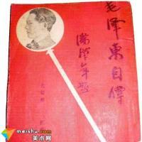 宝鸡发现74年前《毛泽东自传》