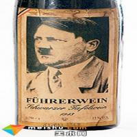 希特勒藏酒将高价拍卖 酒瓶贴有纳粹标记
