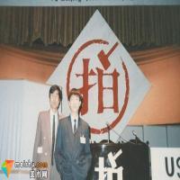 92年北京国际拍卖会的趣闻