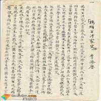 藏家偶获民国李滌尘手稿