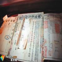 武汉房产证博物馆展民国地契