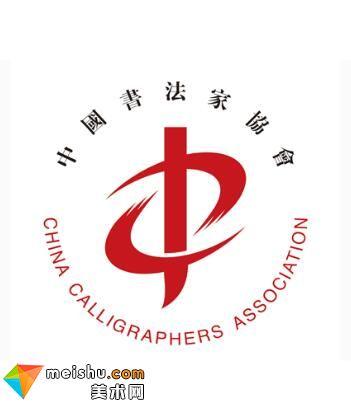 中国书法家协会