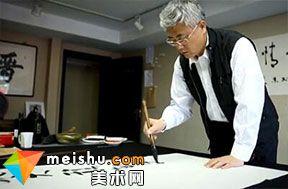 讲述著名书法家赵长青-中国艺术大家