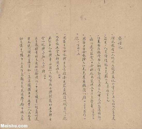鲁迅手稿又一真迹现身 鉴定证据:其弟手书题记