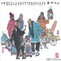 马海方老北京国画作品集