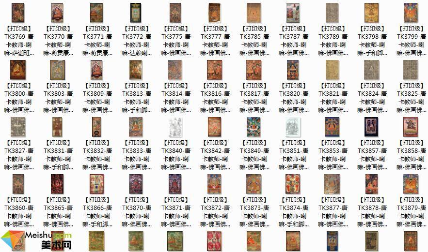 美术网FX106-古代唐卡高清图库(平板缩略版)-世界佛画唐卡图片下载素材资源库-1003张-413MB