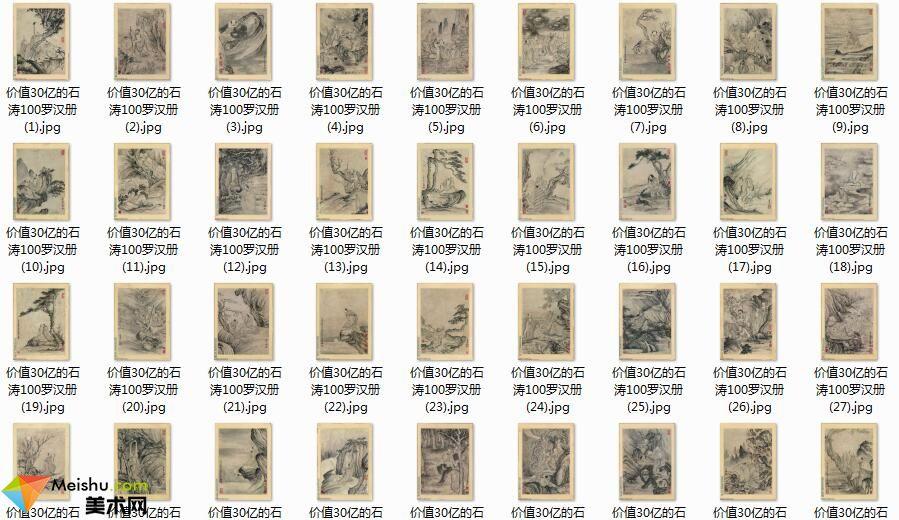 美术网FX040-清石涛百页罗汉册页-古代佛画资料下载-101张-29MB