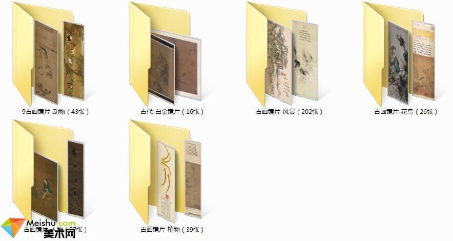 美术网FX127-历代名家书画图库下载-古代书画镜片类-高清古代绘画图库下载(极速浏览版)-423张-221MB