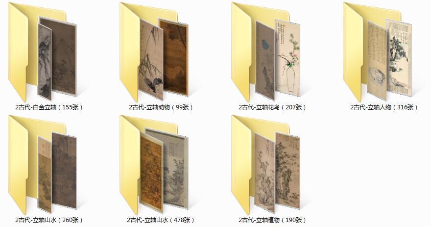 美术网FX128-历代名家书画图库下载-古代书画立轴类-高清古代绘画图库下载(极速浏览版)-1705张-673MB