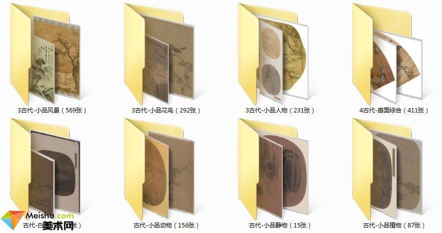 美术网FX125-历代名家书画图库下载-古代书画[小品扇面类]-高清古代绘画图库下载(极速浏览版)-1764张-255MB