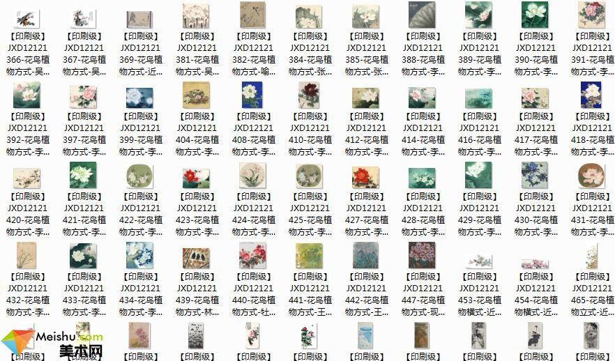 美术网FX136-国画图库下载(资料极速版)-中国名家资料学习素材-非高清-1286张-497MB