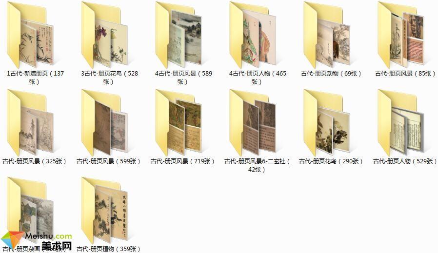 美术网FX126-历代名家书画图库下载-古代书画册页类-高清古代绘画图库下载(极速浏览版)-5092张-1060MB