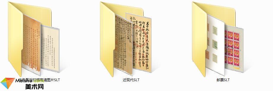 美术网FX086-古代圣旨图片老邮票名人资料手迹档案库(198张)