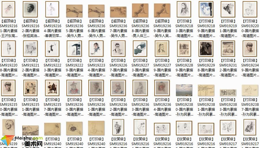 美术网FX180素描图库-中国名家素描作品图片下载非高清-(238张)-165MB