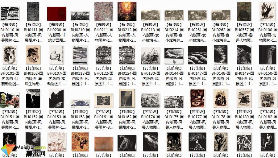 美术网FX087-世界版画图库含中国美术馆馆藏版画作品-风景版画图片人物版画图片-784张
