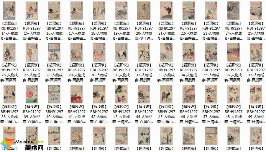 美术网FX098-日本浮世绘高清图库(平板缩略版)日本绘画人物图片素材下载-2195张-1.12GB