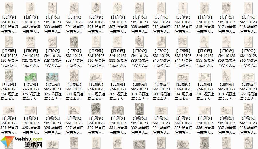 美术网FX71-美术高考网-优秀长卷素描试卷下载(手机平板浏览版)(88张)-美考图库类-46MB