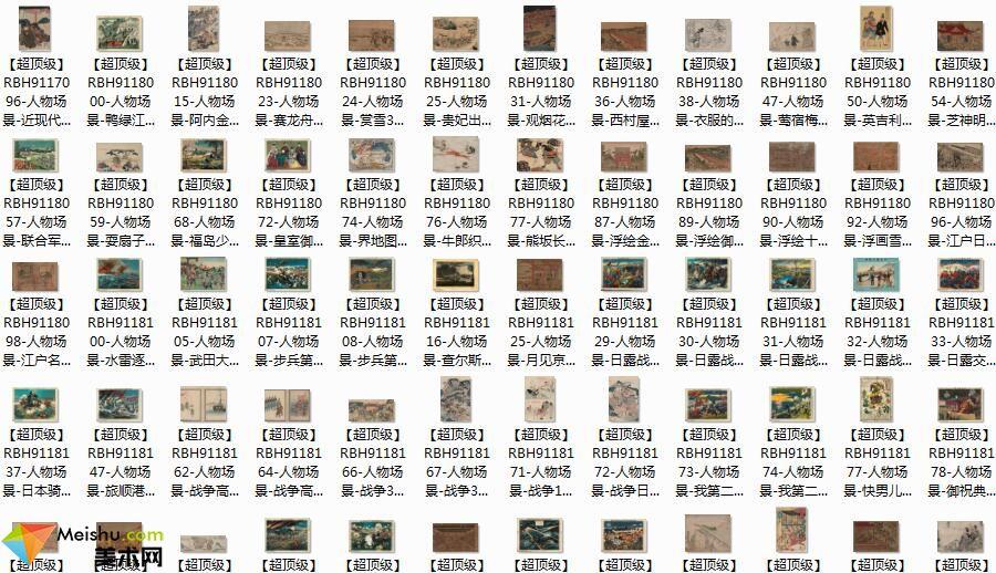 美术网FX097-日本浮世绘高清图库(平板缩略版)日本绘画-人物场景图片素材下载-(2676张)970MB