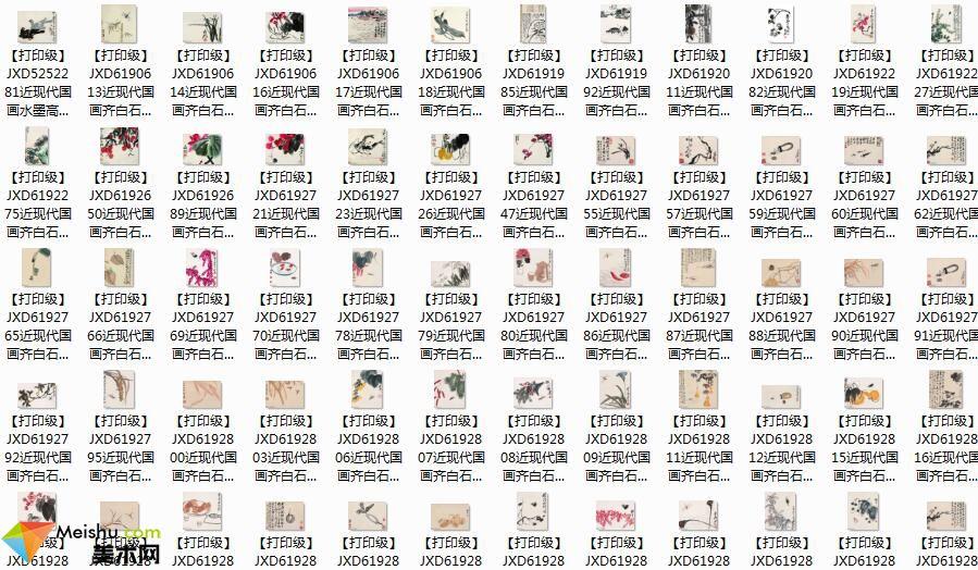 美术网FX076美术图库下载-齐白石国画图库[方式长式]下载(453张)-58MB