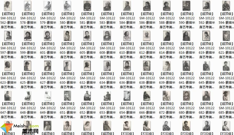 美術網FX67-美術高考網-優秀素描半身像試卷下載(手機平板瀏覽版)(235張)-美考圖庫類-152MB